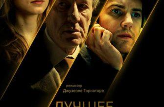 Сюжет Лучшее предложение (2013)